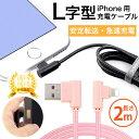 L字型 iPhone 充電ケーブル 2M iPhone X ...