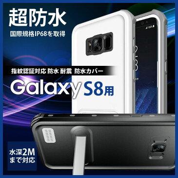 Galaxy S8 ケース 防水ケース 防水カバー 水中 海 温泉 プール お風呂 ダイビング 耐衝撃 S8plus + 超防水 指紋認証対応 極薄 スタンド機能