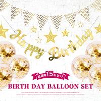 誕生日飾り付け15点セットガーランドバルーン風船ハッピーバースデー文字HAPPYBIRTHDAYサプライズスター星お祝いパーティーディスプレイ