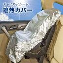 チャイルドシート 遮熱カバー チャイルドシートカバー 防熱 車 高温 防ぐ 防止 紫外線カット 簡単取り付け 子供を守る