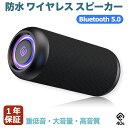 【延長15ヶ月保証】Bluetooth スピーカー 防水 高音質 大音量 重低音