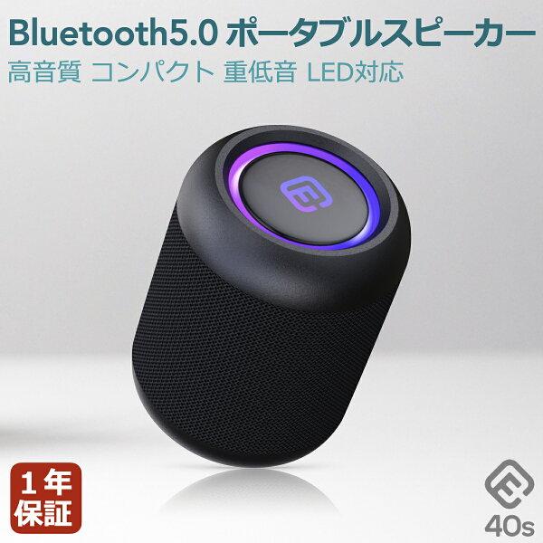 延長15ヶ月保証 40sBluetoothスピーカー防水小型高音質おしゃれコンパクトLEDゲーミングブルートゥースSDカードT
