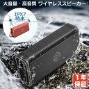 スピーカー Bluetooth 防水 ワイヤレススピーカー IPX7 (8Wx2 Bluetooth4.2 ) 高音質 大音量 重低音 ポータブルスピーカー アウトドア お風呂 SDカード ハンズフリー ブルートゥース 小型 iPhone Android PC対応 40s HW1