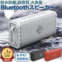 【楽天1位・1年保証】 Bluetooth スピーカー 防水