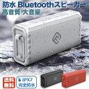 楽天1位 スピーカー Bluetooth ワイヤレス 防水