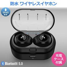 ワイヤレスイヤホンBluetooth5.0防水両耳IPX5ブルートゥースイヤフォン充電ケースコンパクトワイヤレス小型長時間iPhoneAndroidブルートゥース5ポータブルCP7