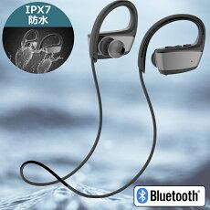 Bluetoothイヤホン防水IPX7