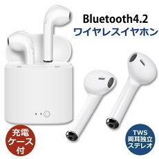 Bluetoothイヤホン高音質TWS