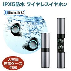 Bluetooth5.0イヤホン防水IPX5ワイヤレスイヤホンTWSイヤフォン高音質重低音長時間再生大容量バッテリー充電ケース付iPhoneAndroidブルートゥース5対応軽量S2