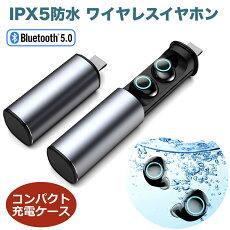 Bluetooth5.0イヤホン防水IPX5ワイヤレスイヤホンTWSイヤフォン高音質重低音長時間再生大容量バッテリー充電ケース付iPhoneAndroidブルートゥース5対応軽量