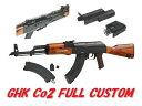 【CO2カスタム済み限定品】 GHK 海外製ガスブローバックガン本体 AKM DXバージョン エアガン 18歳以上 サバゲー 銃 ガスガン