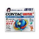 【第(2)類医薬品】新コンタック600プラス 20カプセル