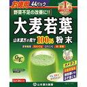 【健食】山本漢方製薬 大麦若葉粉末100% 3g×44包