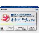 【第1類医薬品】オキナゾールL100 6錠 [※当店薬剤師からのメールにご返信頂いた後の発送になります]