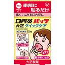 ★【第(2)類医薬品】口内炎パッチ 大正クイックケア 10枚
