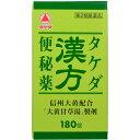 【第2類医薬品】タケダ漢方便秘薬 180錠 [【2個セット(
