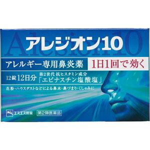 【第2類医薬品】アレジオン10 12錠(12日分)