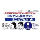 【第2類医薬品】コルゲンコーワ鼻炎ソフトミニカプセル 36カ...