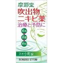【第2類医薬品】ネオ小町錠 270錠...