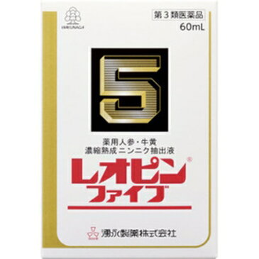 【第3類医薬品】湧永製薬 レオピンファイブW 60ml [※送料込・他の商品と同時購入は不可]