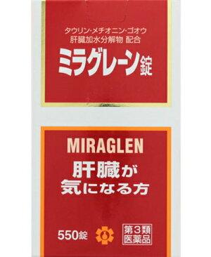【第3類医薬品】ミラグレーン錠550錠