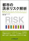 都市の洪水リスク解析〜減災からリスクマネジメントへ〜