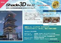 Shade3DVer.22