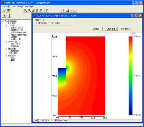 2次元浸透流解析(VGFlow2D)Ver.3