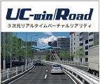 UC-win/RoadVer.10Ultimate