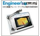 Engineer'sStudio®Ver.5Ultimate