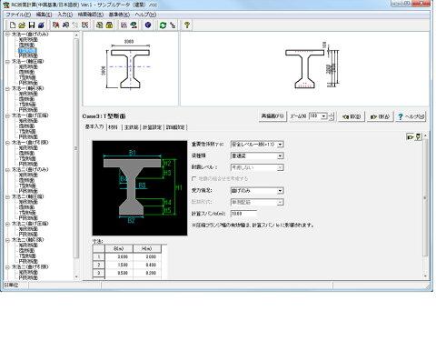 RC断面計算(中国基準版)日本語版