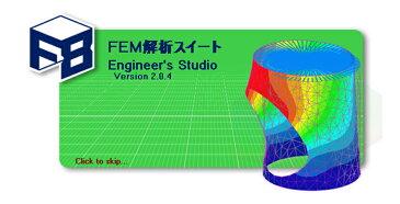 FEM解析スイート Senior Suite(フローティングライセンス)