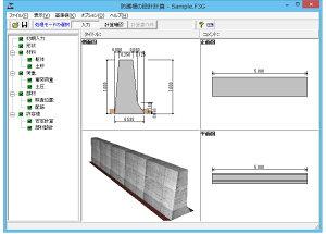 防護柵の設計計算Ver.2初年度保守サポート込