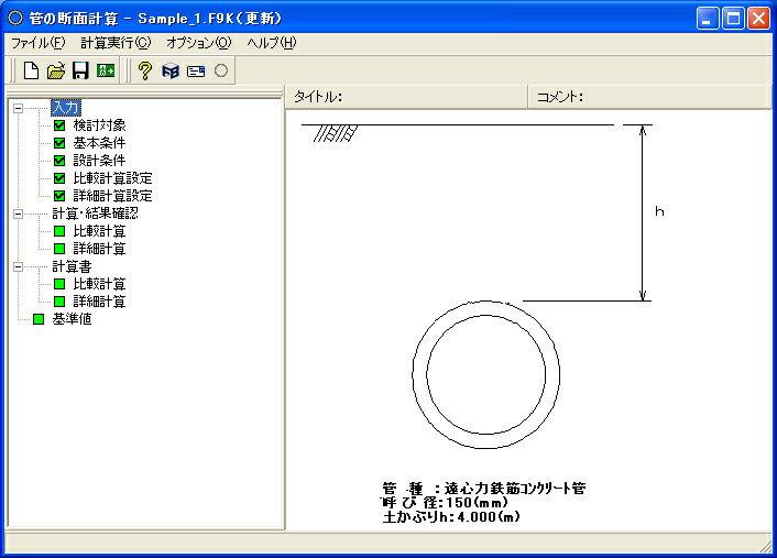 管の断面計算 Ver.2:フォーラムエイト