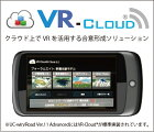 VR-Cloud®Ver.6Standard初年度保守サポート込