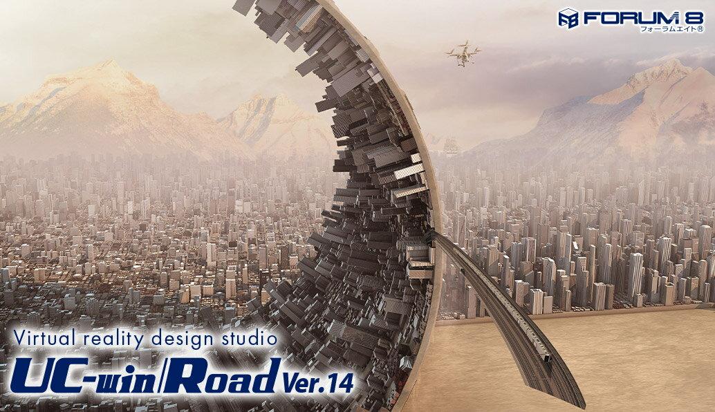 UC-win/Road Ver.14 Ultimate(サブスクリプションUSBオプション付)