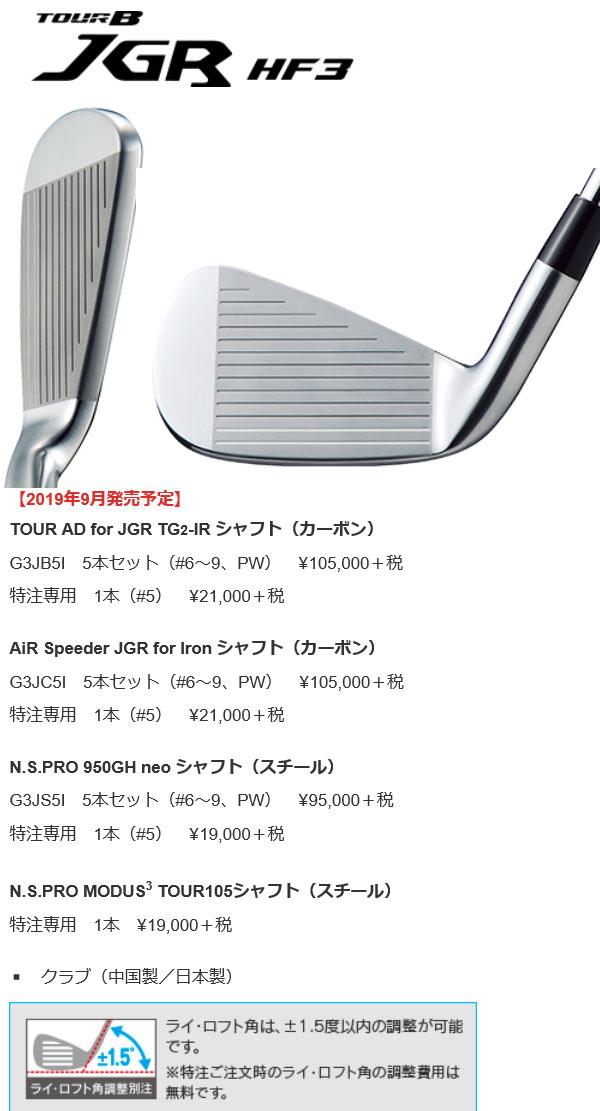 ブリヂストンゴルフ ツアーB 2020 NEW JGR HF3 アイアンセット [NS プロ Tour1150GH/1050GH/950GH シリーズ] 5本セット(#6~#9,PW)BRIDGESTONE TourB ニュー JGR 2020JGR IRON