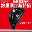 ブリヂストンゴルフ J15HY+ プラス ユーティリティ [N.S.PRO 950GH] スチールシャフト 日本シャフト NS PRO 950 NS プロ BRIDGESTONE