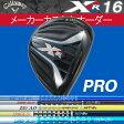【メーカーカスタム】 キャロウェイ XR プロ 16 フェアウェイウッド [ツアーAD] GP/MJ/MT/GT/BB カーボンシャフト Tour-AD グラファイトデザイン CALLAWAY FWXRプロ XR PRO 16
