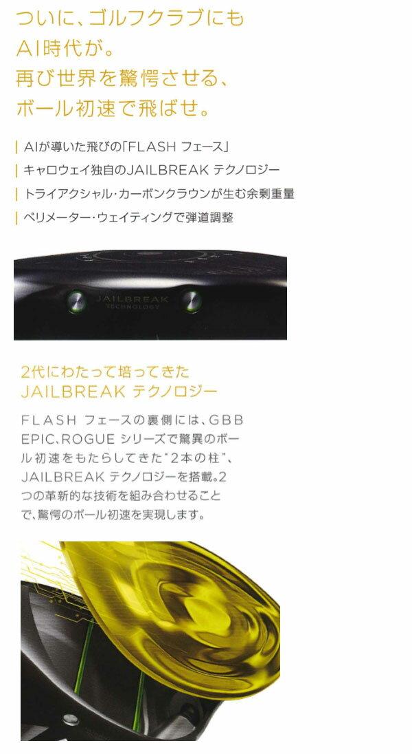 キャロウェイ エピック フラッシュ スター ドライバー [エアスピーダーシリーズ] エア スピーダー/エア スピーダー プラスカーボンシャフト フジクラ Air SPEEDER /PLUS  CALLAWAY EPIC FLASH STAR