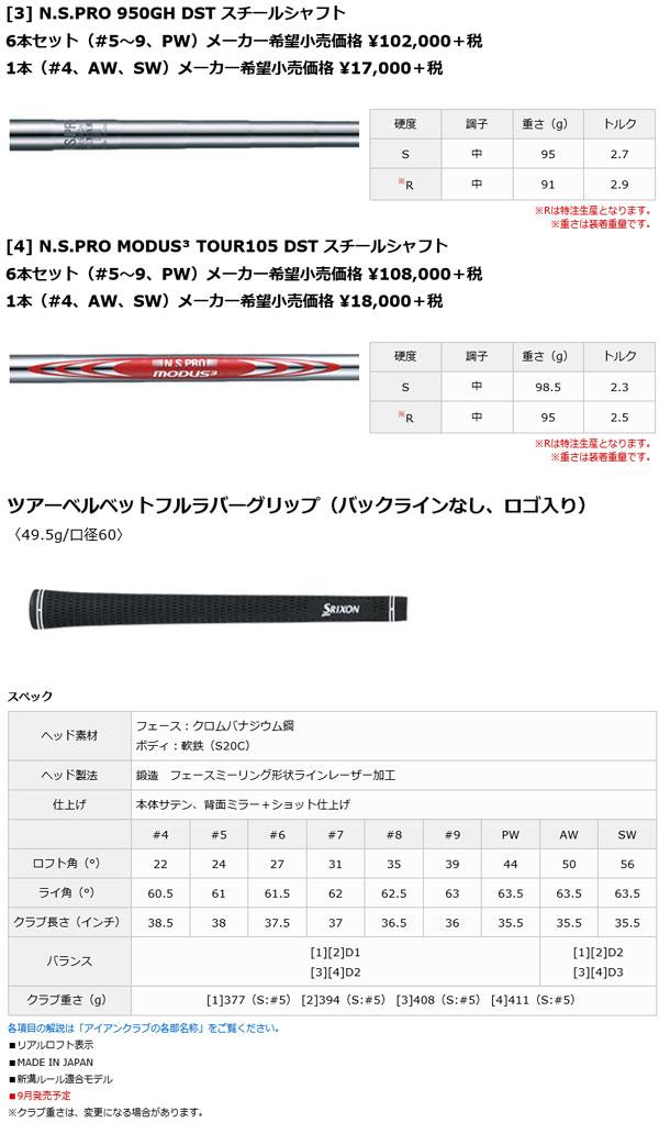 スリクソン NEW ZシリーズZ 585 アイアン [ダイナミックゴールドAMT ツアーホワイト] スチールシャフト 5本セット(#6~PW)  DG AMT TOUR WHITE ダンロップ DUNLOP SRIXON iron Z585