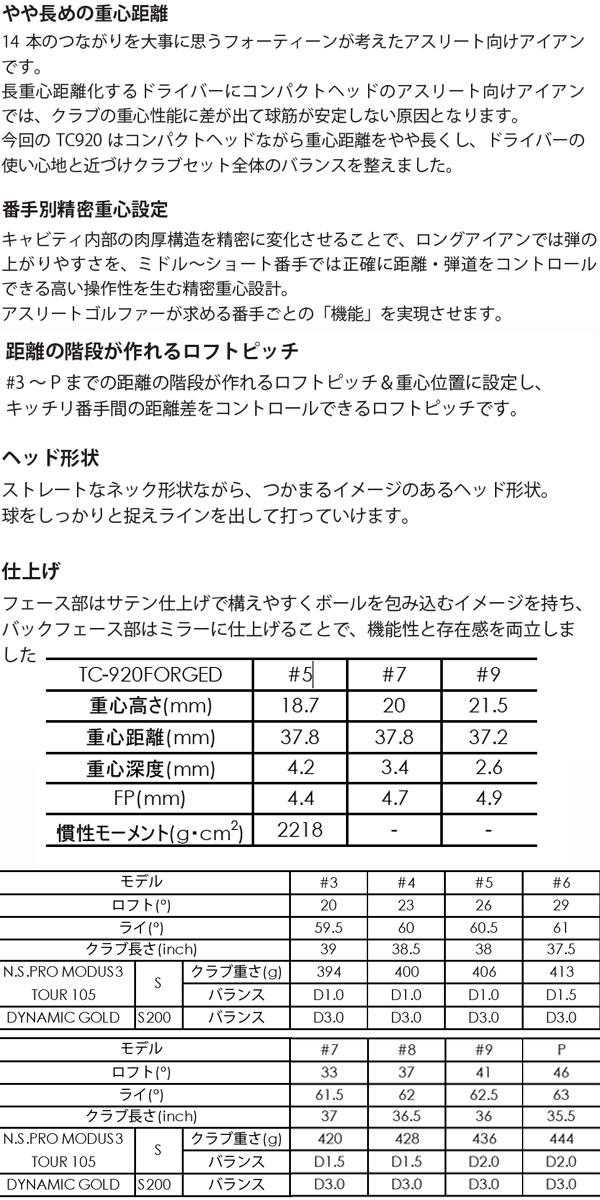 フォーティーン TC-920 フォージド アイアンセット [NSプロ シリーズ] NS PRO 1150GH/1050GH/950GH/850GH スチールシャフト 5本セット(#6~#9,PW)FOURTEEN TC920 FORGED軟鉄鍛造ツアーモデルアイアン 日本シャフト N.S PRO