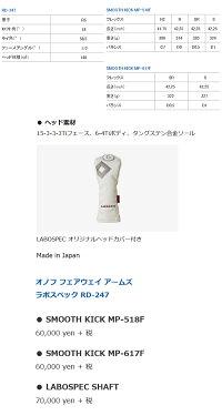 オノフ2018AKA赤フェアウェイアームズフェアウェイウッド[ラボスペック]カーボンシャフトLABOSPECTATAKI(タタキ)SHINARI(シナリ)HASHIRI(ハシリ)ONOFFダイワDAIWAグローブライドFairwayArms