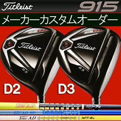 【メーカーカスタム】 タイトリスト 915 D2/D3 ドライバー [ツアーADシリーズ] MJ/MT/GT カーボンシャフト グラファイトデザイン Tour AD Titleist 915