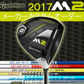 テーラーメイド 2017 NEW M2 ドライバー [ツアーAD] TP/GP/MJ/PT/MT/GT/DJ カーボンシャフト グラファイトデザイン Tour AD TaylorMade 新M2 エムツー Tour-AD