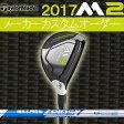 テーラーメイド 2017 NEW M2 ユーティリティ [NS PRO ゼロス7 ハイブリッド用] スチールシャフト TaylorMade 新M2 エムツー RESCUES UT レスキュー日本シャフト N.S プロ Zelos 7