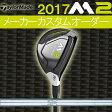 テーラーメイド 2017 NEW M2 ユーティリティ [NS プロ シリーズ] NS PRO 950GH/NS PRO 930GH スチールシャフトTaylorMade 新M2 エムツー RESCUES UT レスキュー