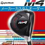 テーラーメイド M4 フェアウェイウッド [ツアーAD] IZ/TP/GP/MJ/PT/MT/GT/DJ カーボンシャフト グラファイトデザイン Tour AD...