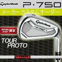 【限定モデル】テーラーメイド P・750 ツアープロト アイアン 6本セット(#5〜PW) [KBS ツアー シリーズ] KBS TOUR スチールシャフトTaylorMade P750 TOUR PROTO フォージド iron 日本シャフト