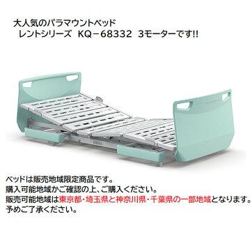 【中古】パラマウントベッド 介護ベッド レントシリーズ KQ−68332 3モーター介護用ベッド3点セット(マットレス・サイドレール付91cm幅レギュラー)*販売地域限定商品になります。ご注文の際には販売地域をご確認ください!